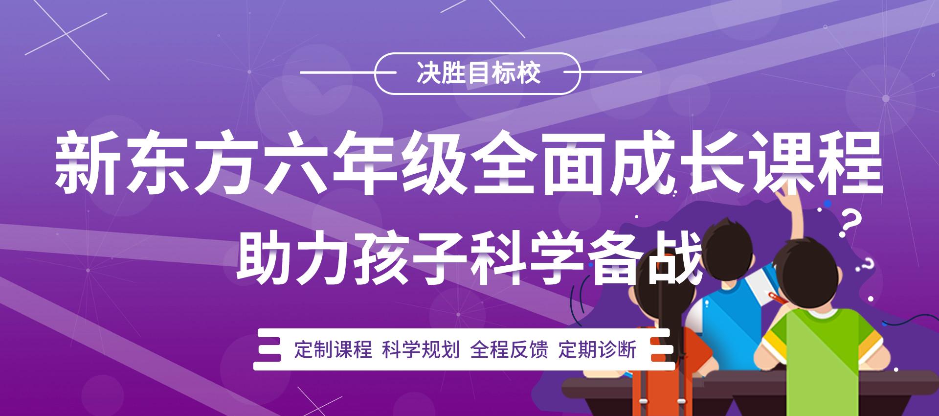 郑州小升初